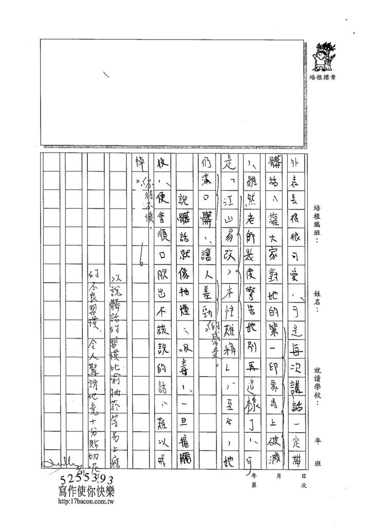 104WA409張卉玗 (3)