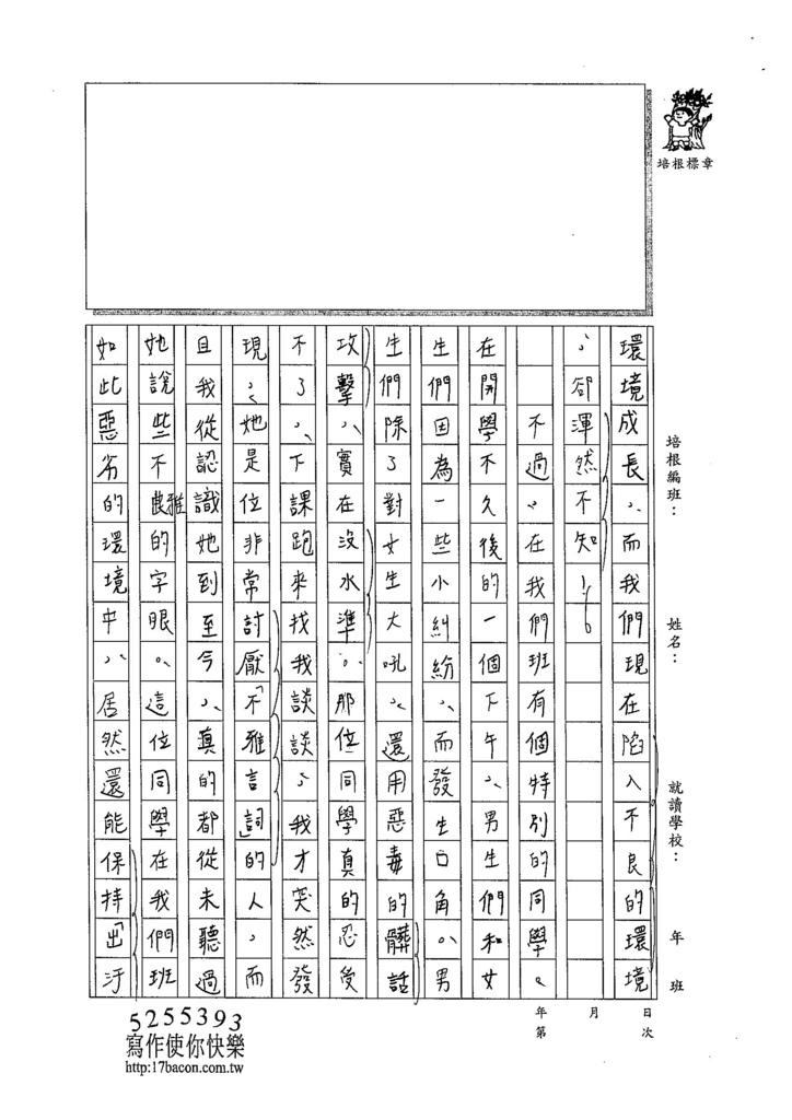 104WA409林佩蓉 (2)