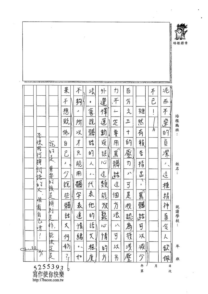 104WA409林佩蓉 (3)