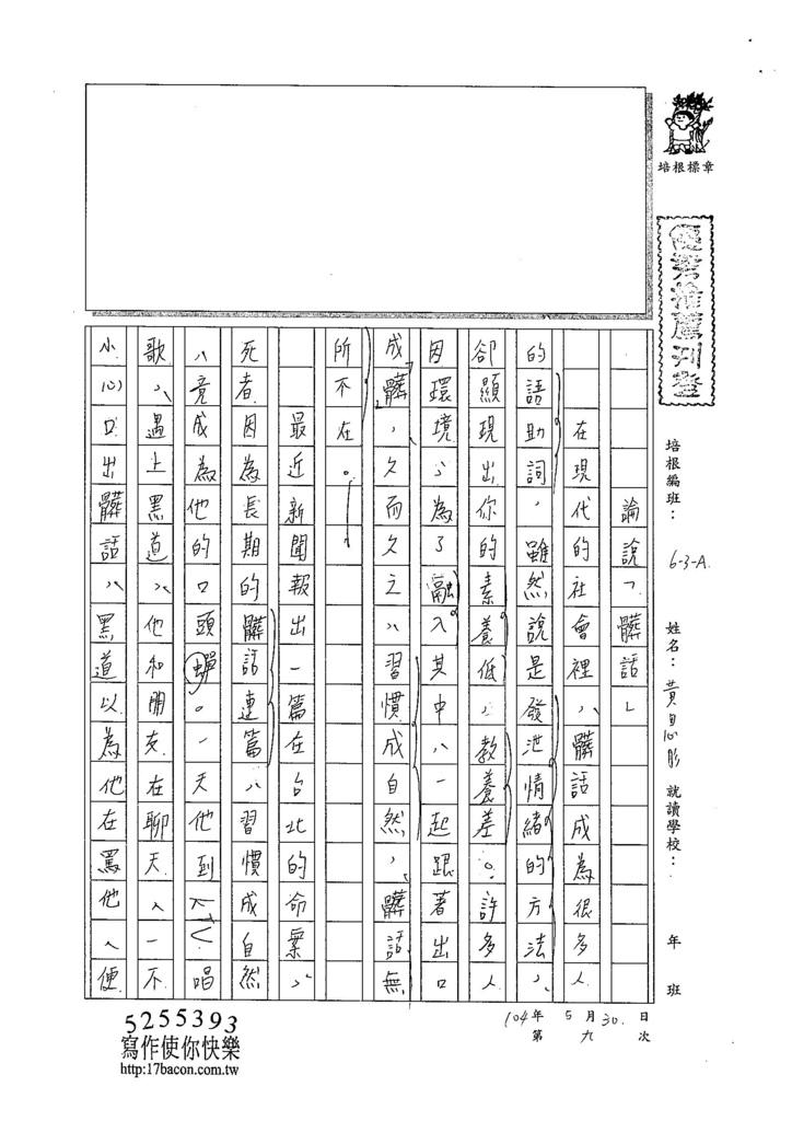 104WA409黃思肜 (1)