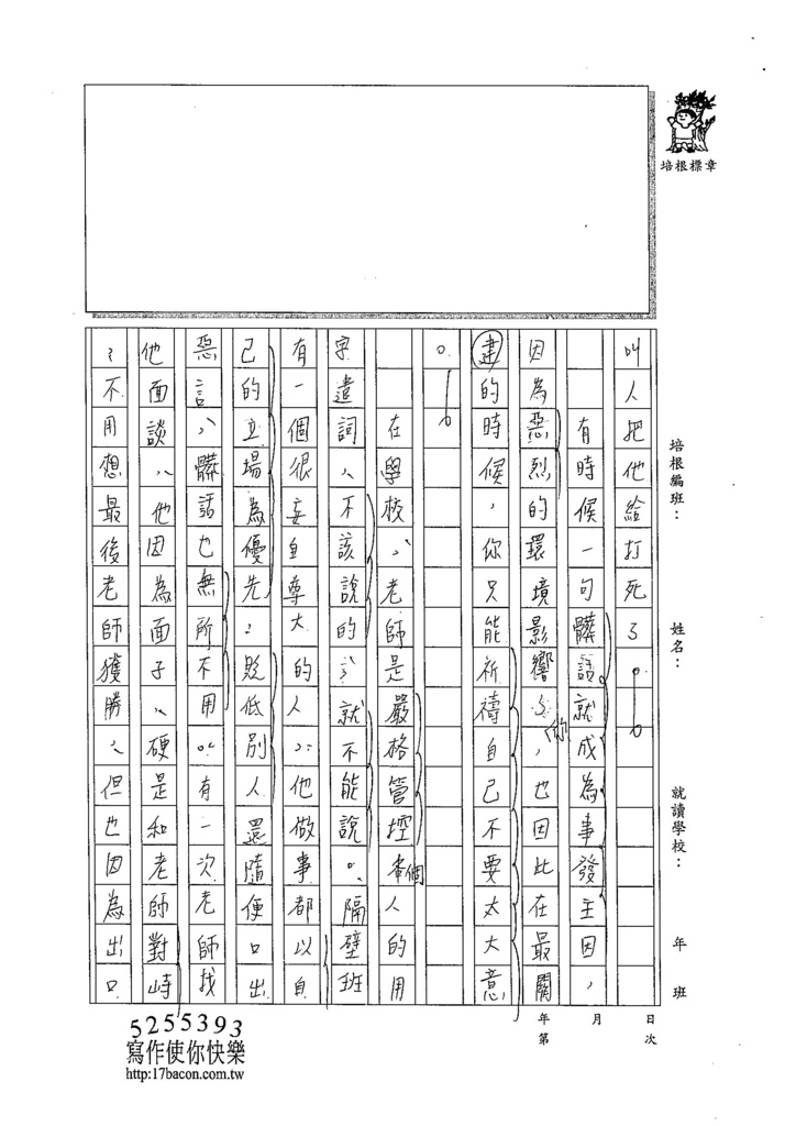 104WA409黃思肜 (2)