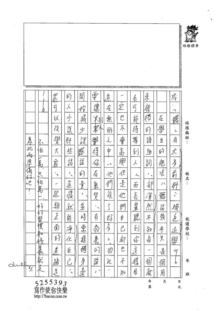 104WA409黃思肜 (3)