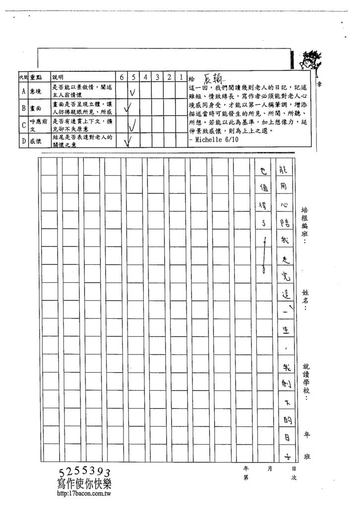 104WA410蕭辰翰 (3)