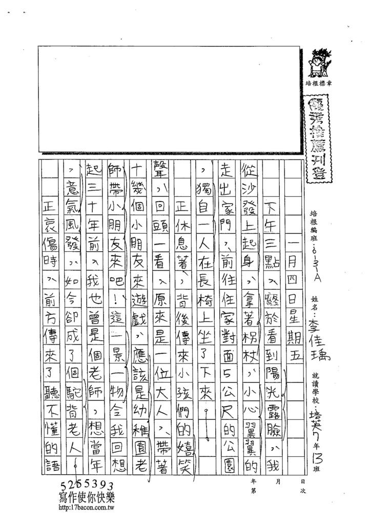 104WA410李佳瑀 (1)