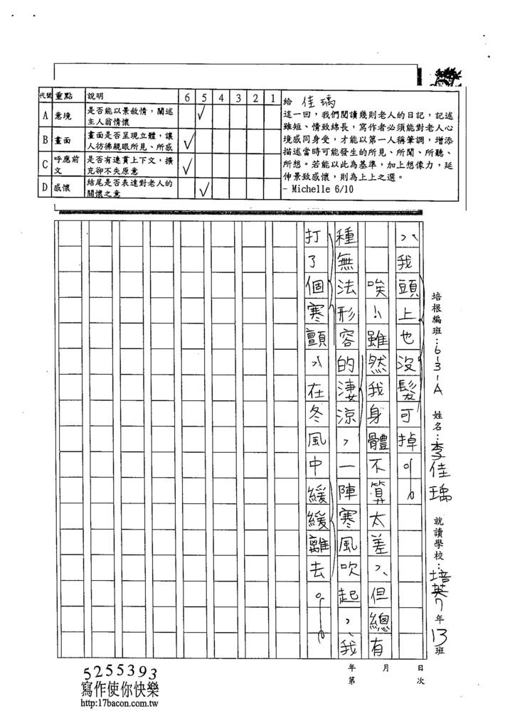 104WA410李佳瑀 (3)