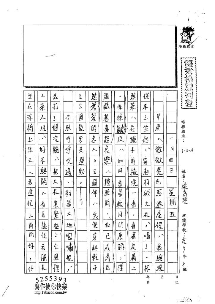 104WA410梁育瑄 (1)