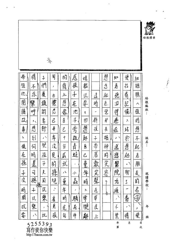 104WA410梁育瑄 (2)