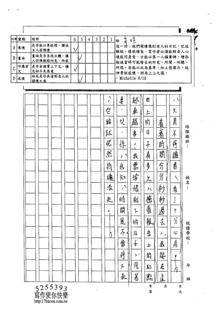 104WA410梁育瑄 (3)