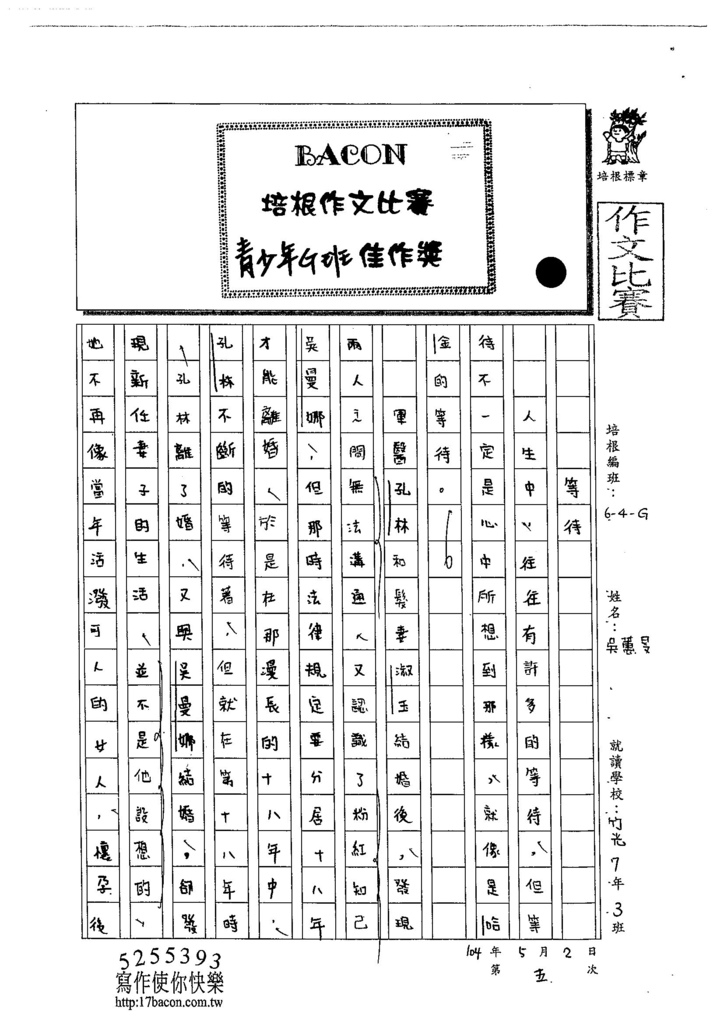 104WG405吳蕙旻 (1)