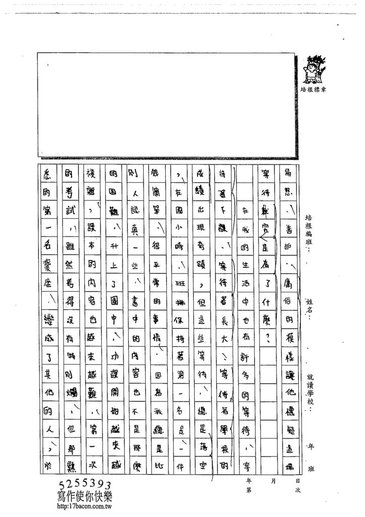 104WG405吳蕙旻 (2)