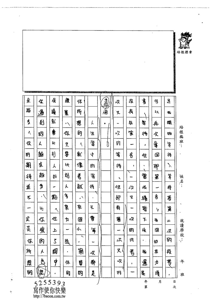 104WG405吳蕙旻 (3)
