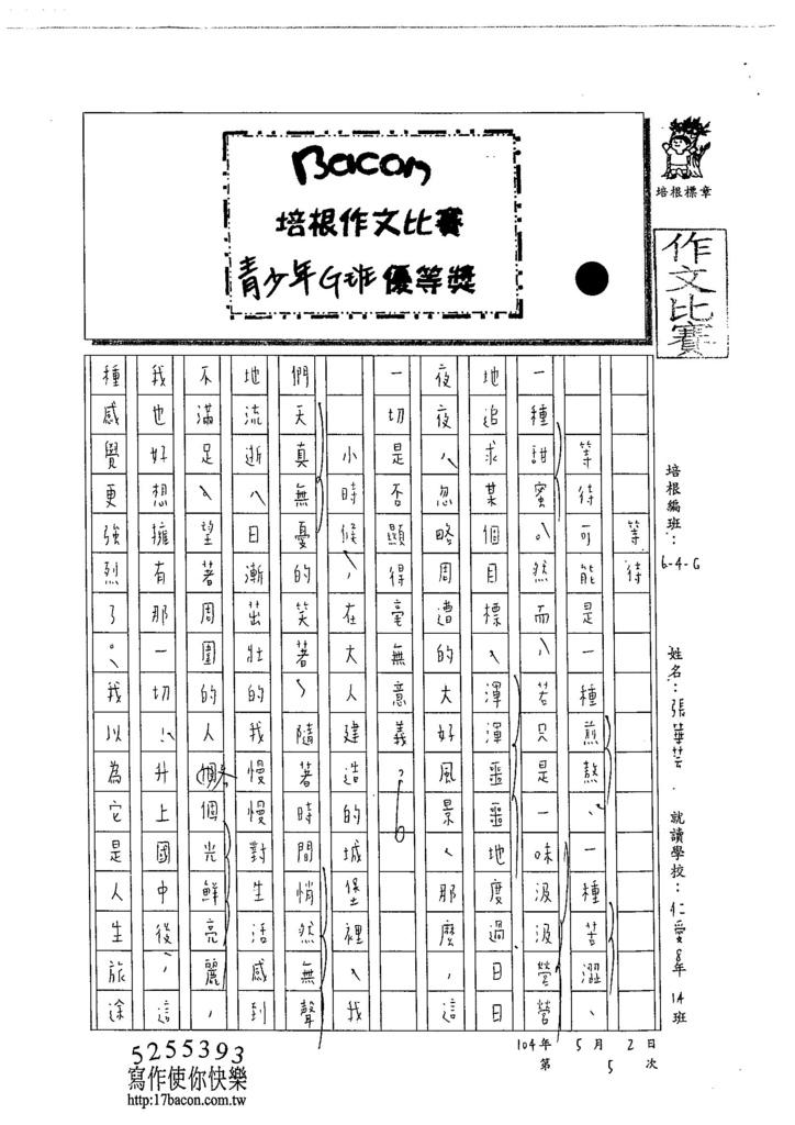 104WG405張華芸 (1)