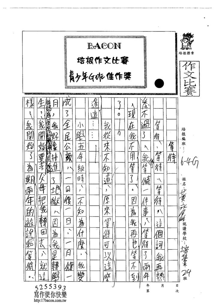 104WG405黃永鑫 (1)