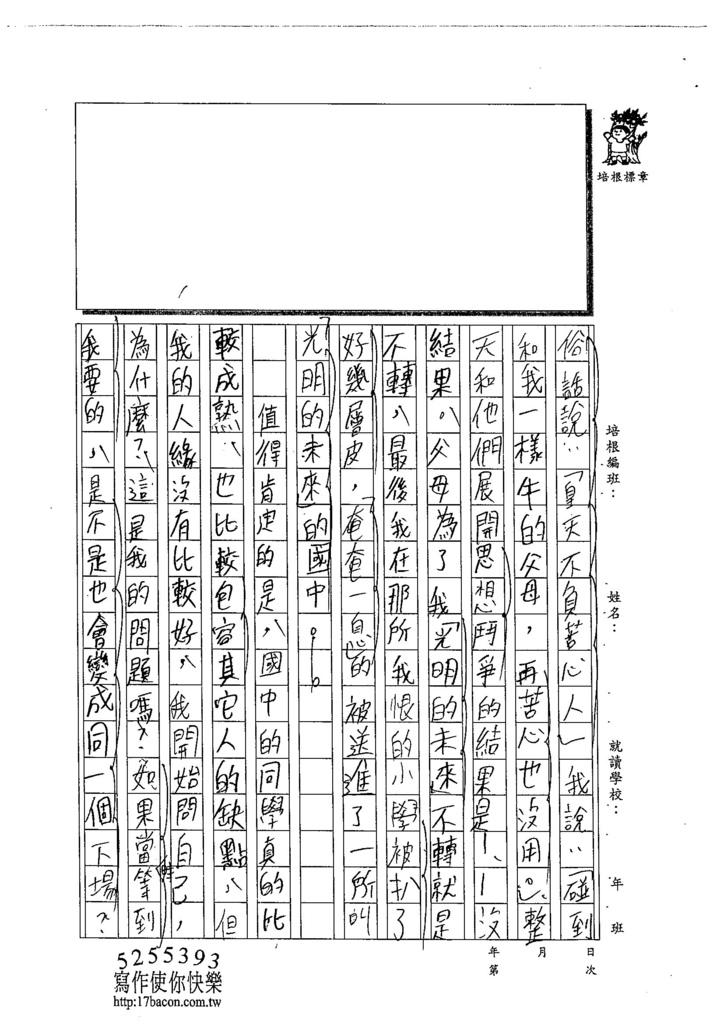 104WG405黃永鑫 (2)
