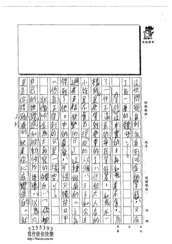 104WG405黃永鑫 (3)