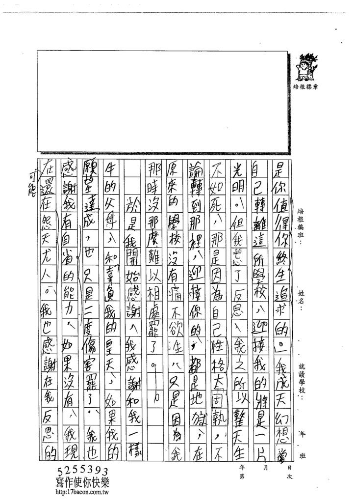 104WG405黃永鑫 (4)