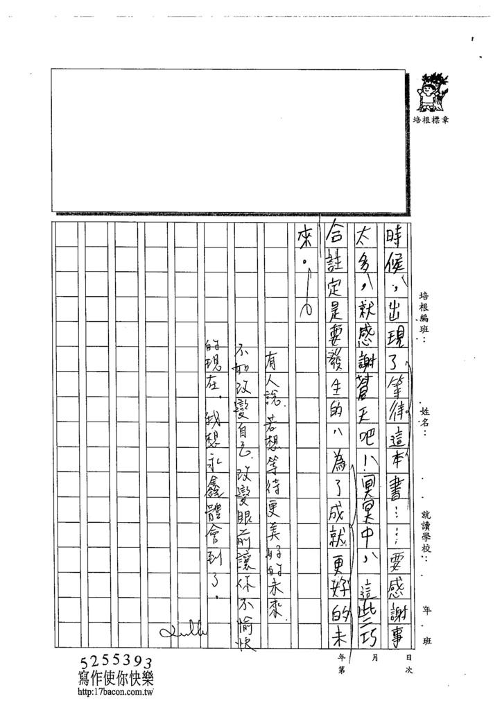 104WG405黃永鑫 (5)