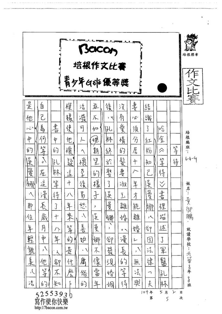 104WG405黃御鵬 (1)
