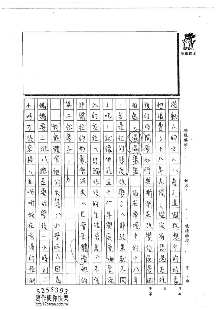 104WG405黃御鵬 (2)