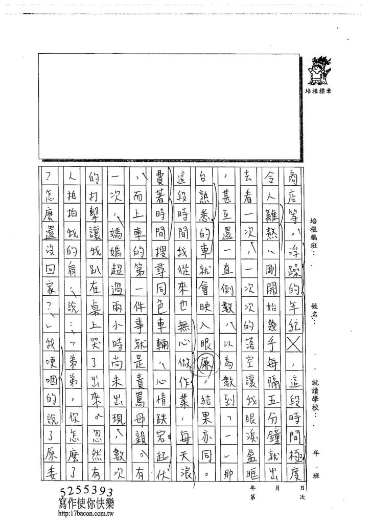 104WG405黃御鵬 (3)