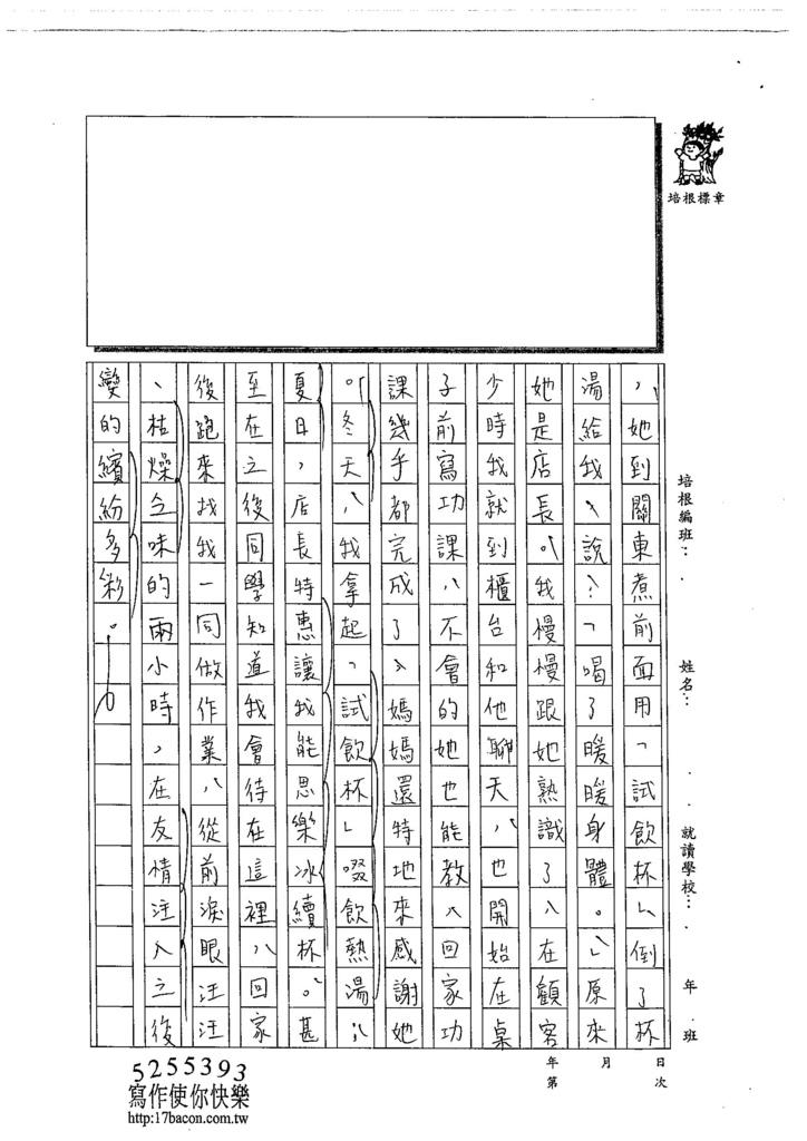 104WG405黃御鵬 (4)