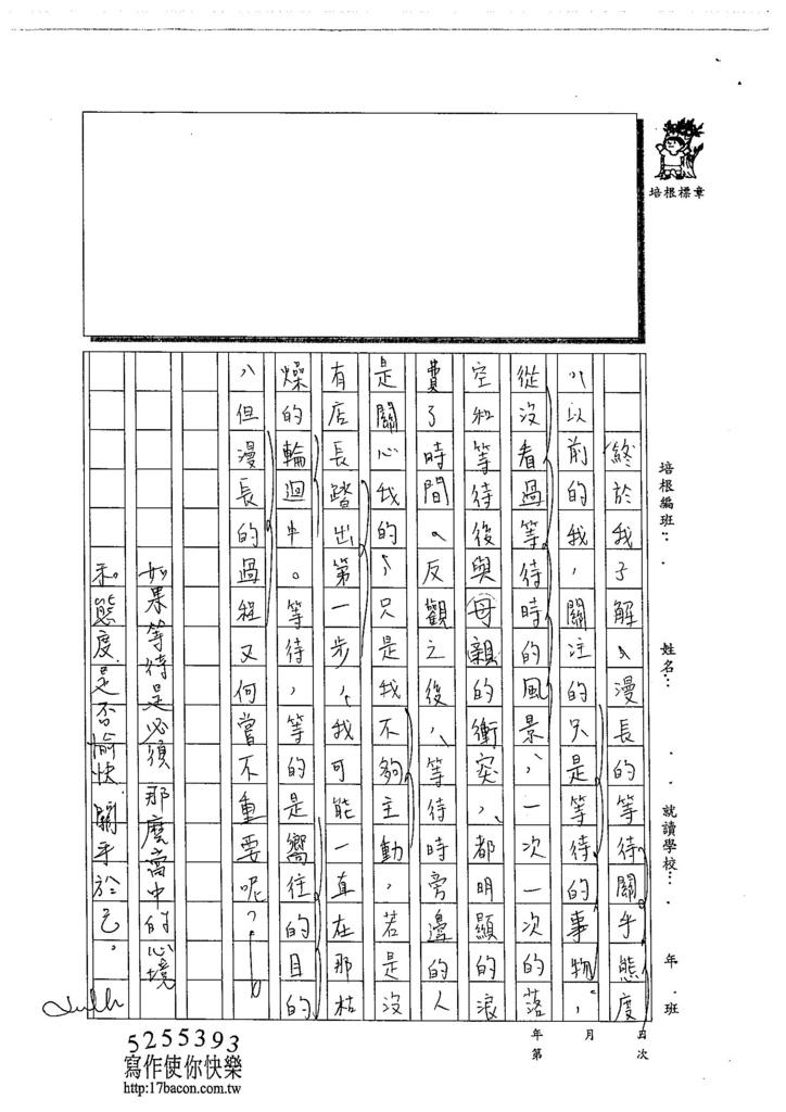 104WG405黃御鵬 (5)