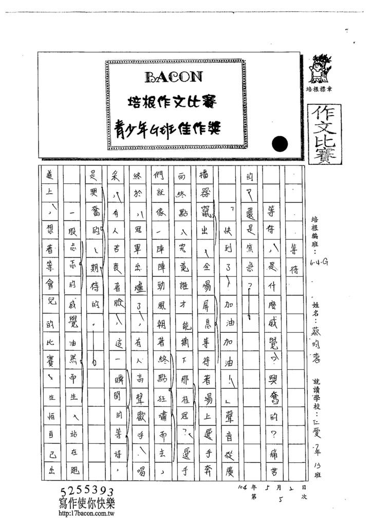 104WG405蔡昀蓉 (1)
