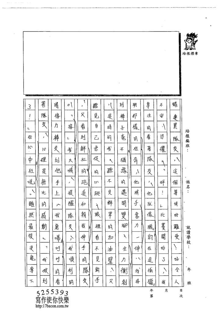 104WG405蔡昀蓉 (2)