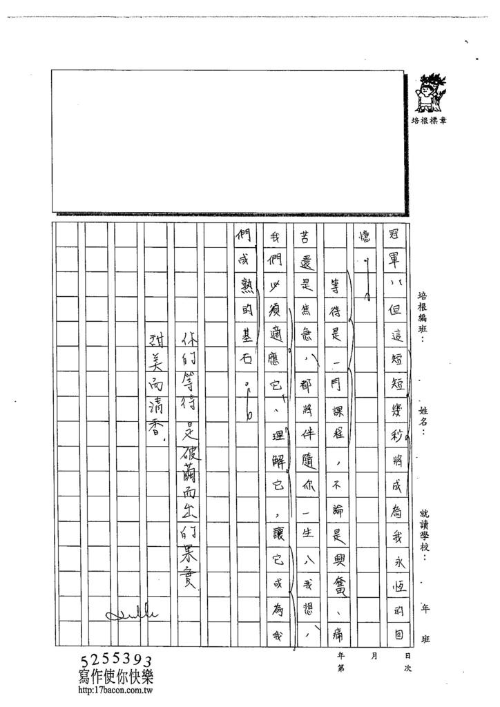 104WG405蔡昀蓉 (3)