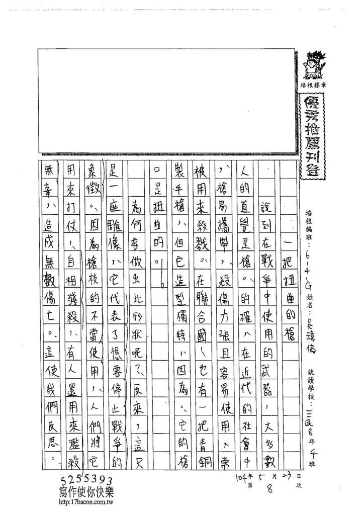 104WG408吳瑋倫 (1)