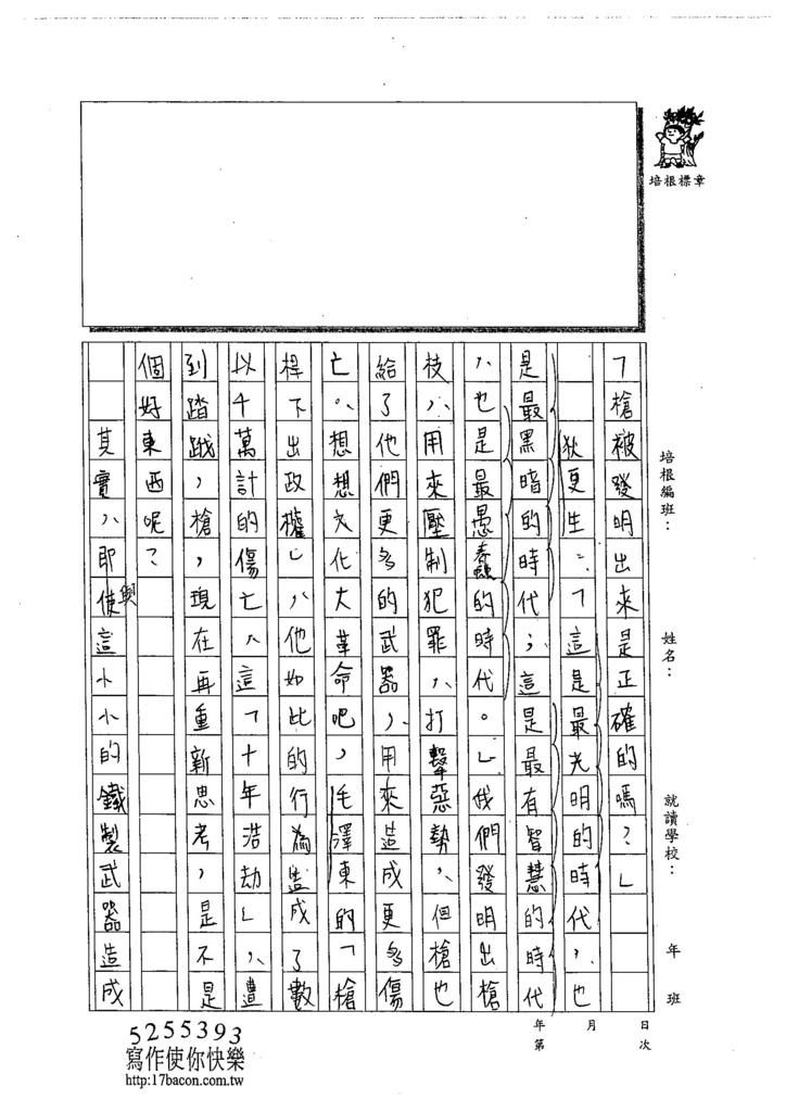 104WG408吳瑋倫 (2)