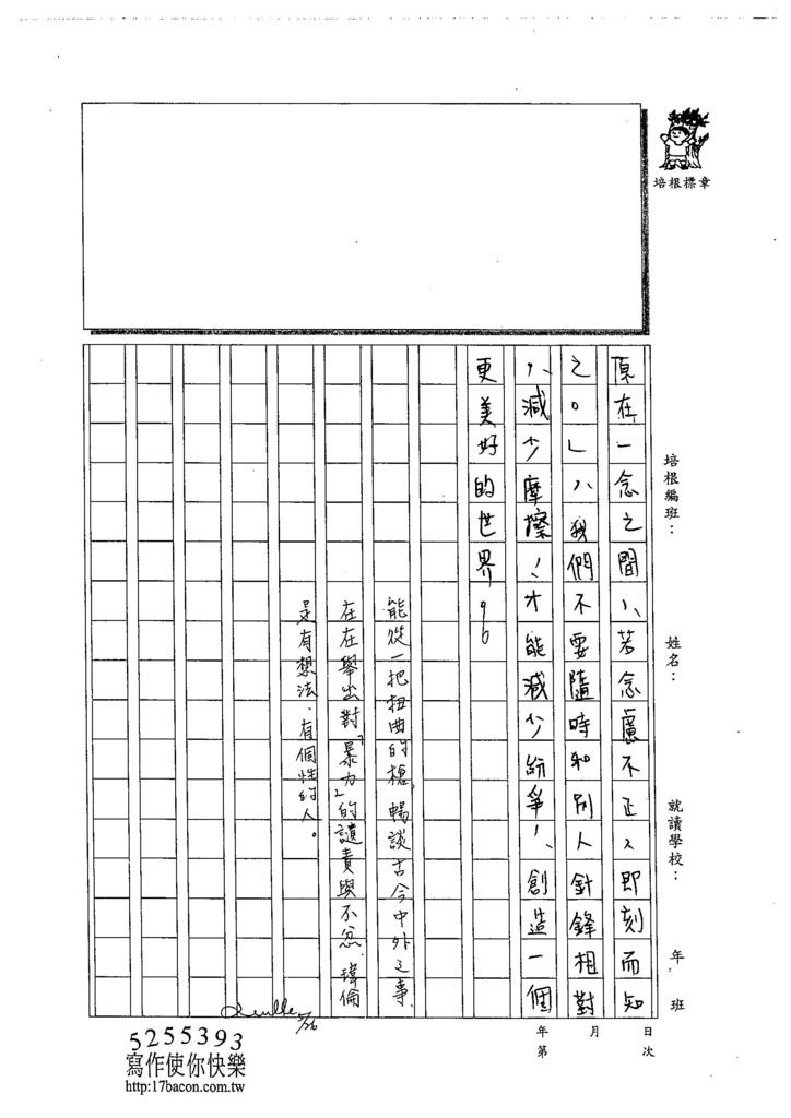 104WG408吳瑋倫 (6)