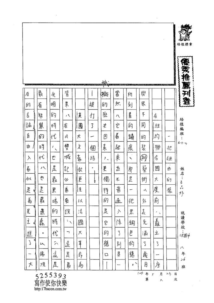 104WG408呂品妤 (1)