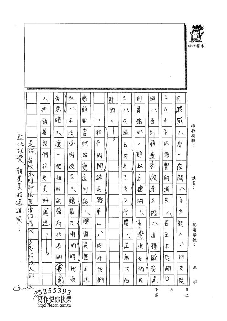 104WG408呂品妤 (3)
