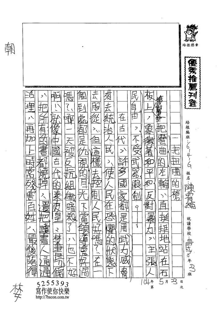 104WG408陳宥綸 (1)
