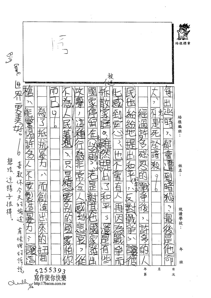 104WG408陳宥綸 (2)