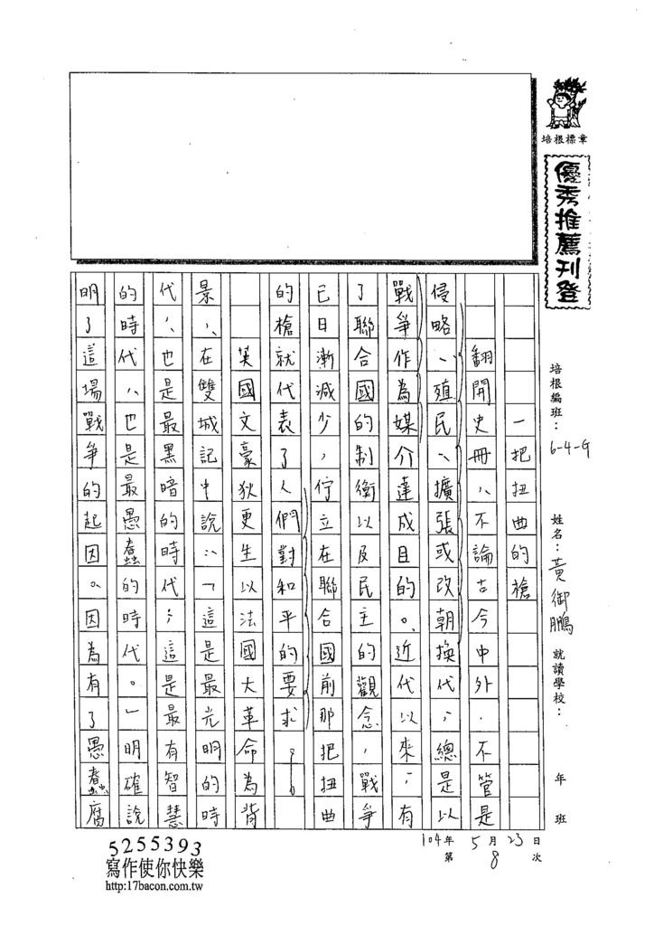 104WG408黃御鵬 (1)