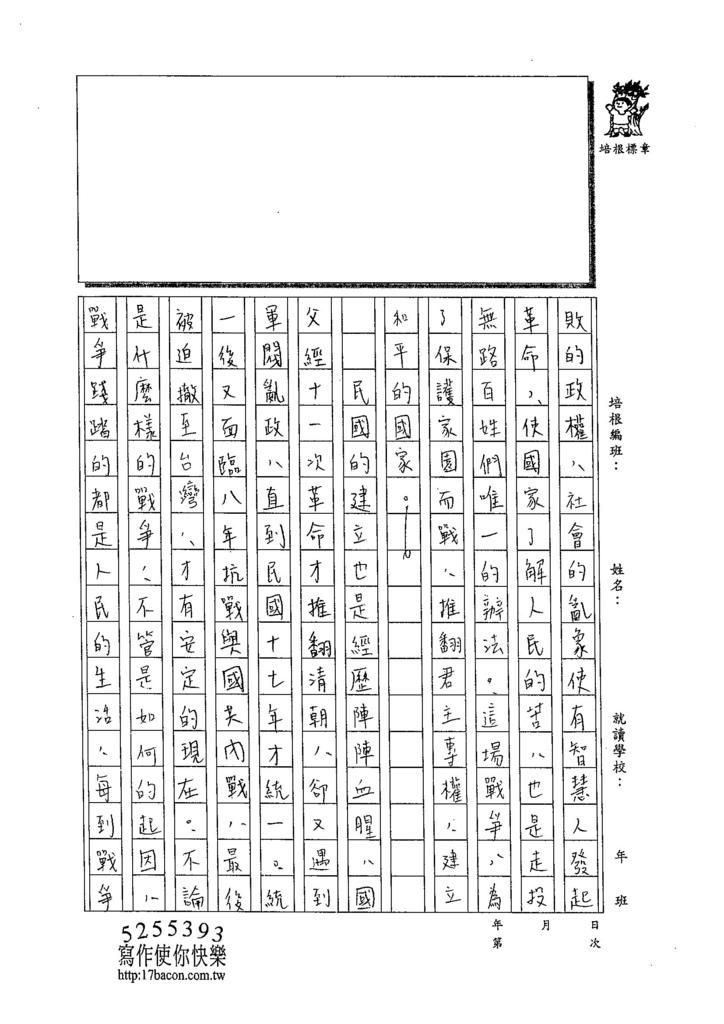104WG408黃御鵬 (2)