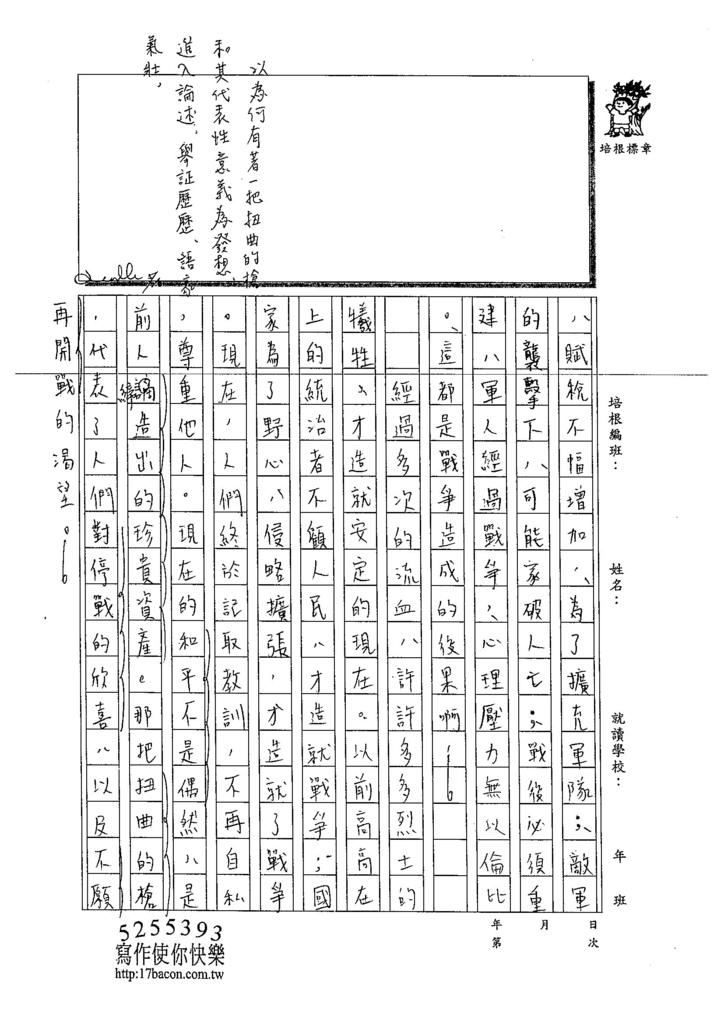 104WG408黃御鵬 (3)