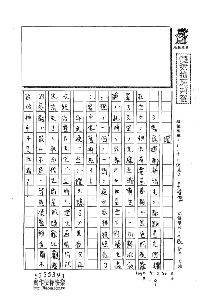 104WG409吳瑋倫 (1)