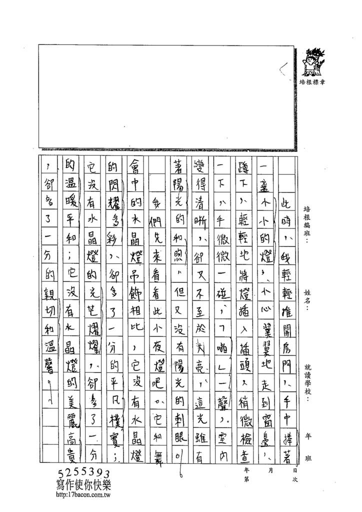 104WG409吳瑋倫 (2)