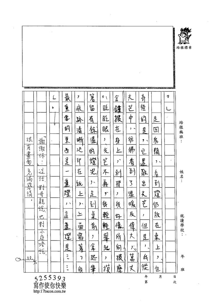 104WG409吳瑋倫 (5)