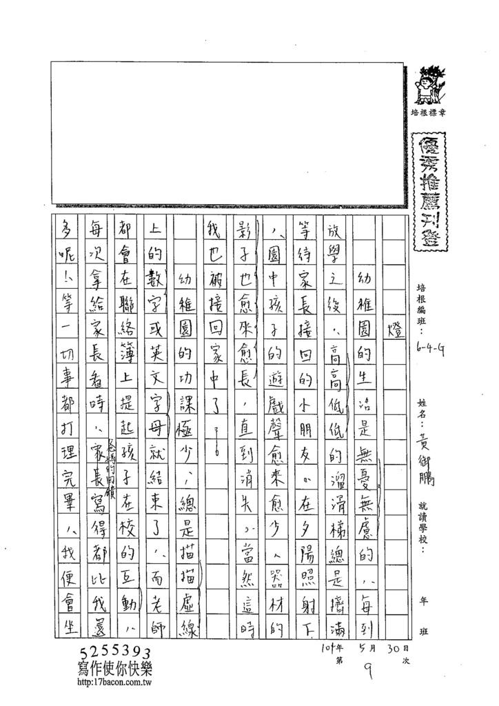 104WG409黃御鵬 (1)