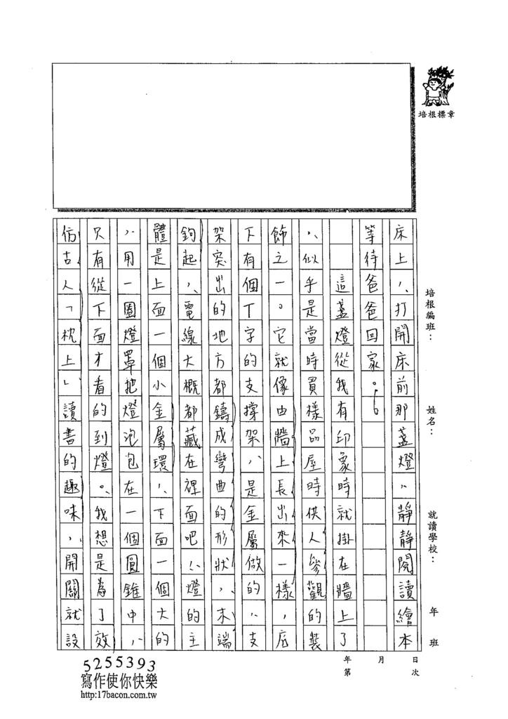 104WG409黃御鵬 (2)