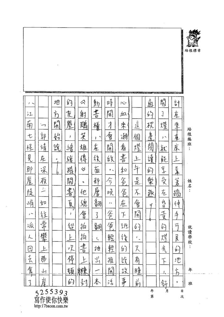 104WG409黃御鵬 (3)