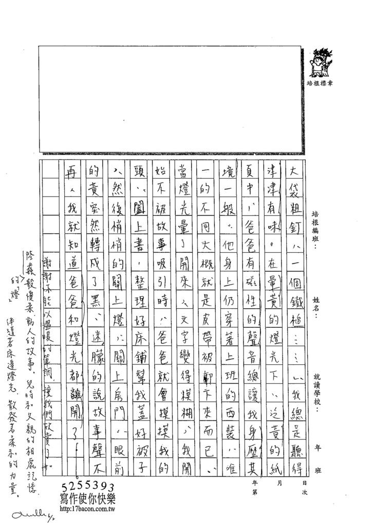 104WG409黃御鵬 (4)