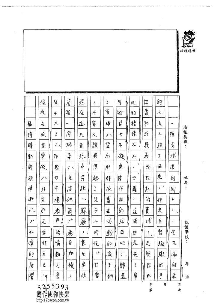 104WG410呂品妤 (2)