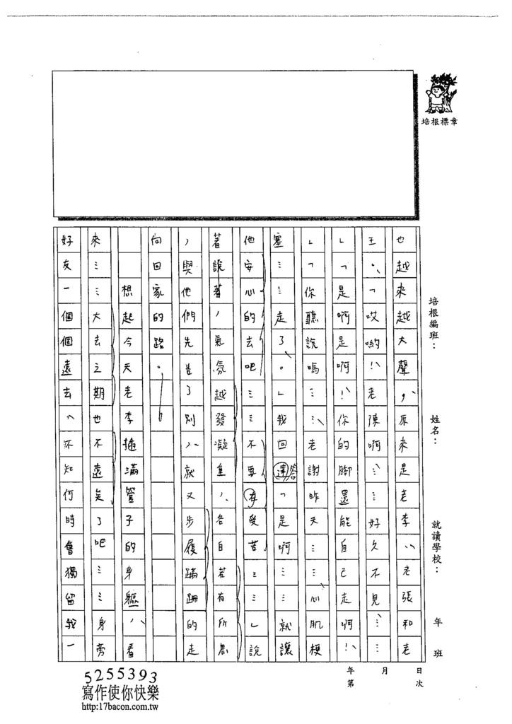 104WG410呂品妤 (3)