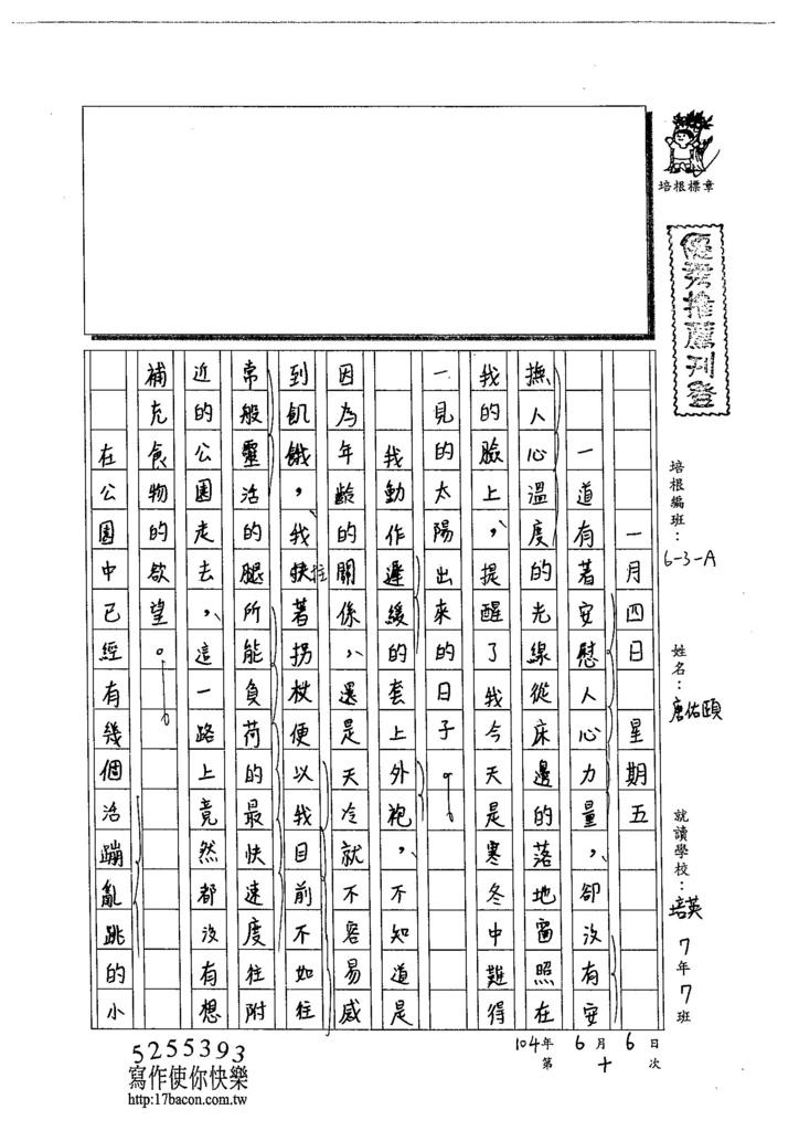 104WG410唐佑頤 (1)