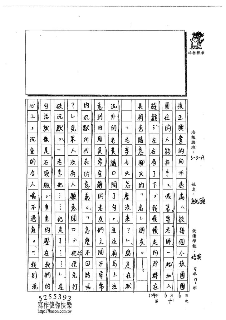 104WG410唐佑頤 (2)